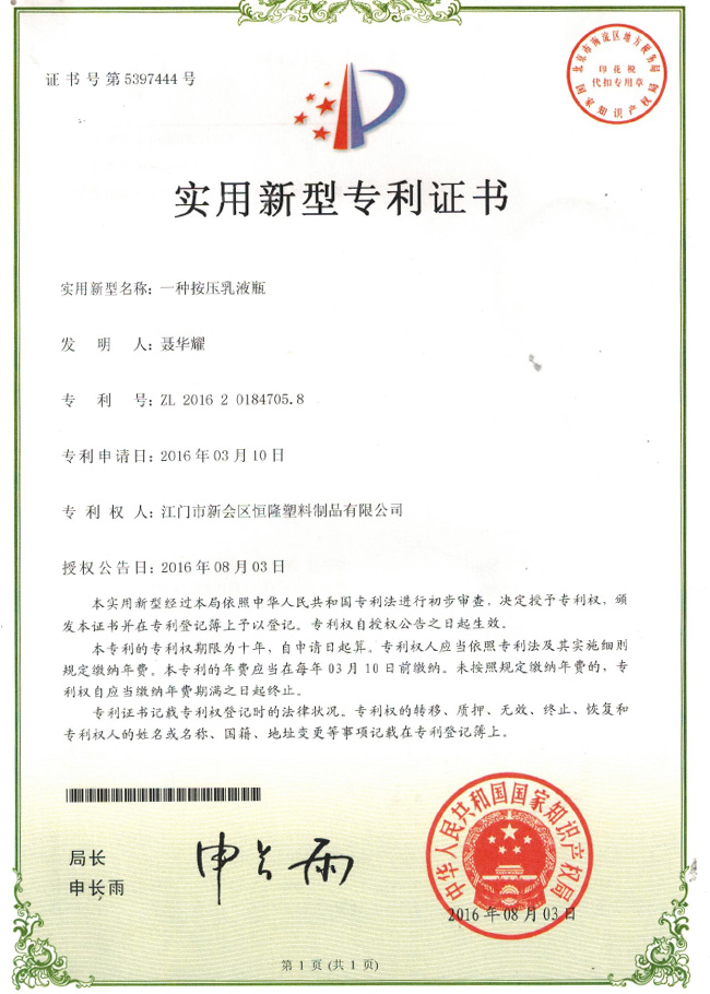 NO.5397444 Patent Certificate Soap Dispens